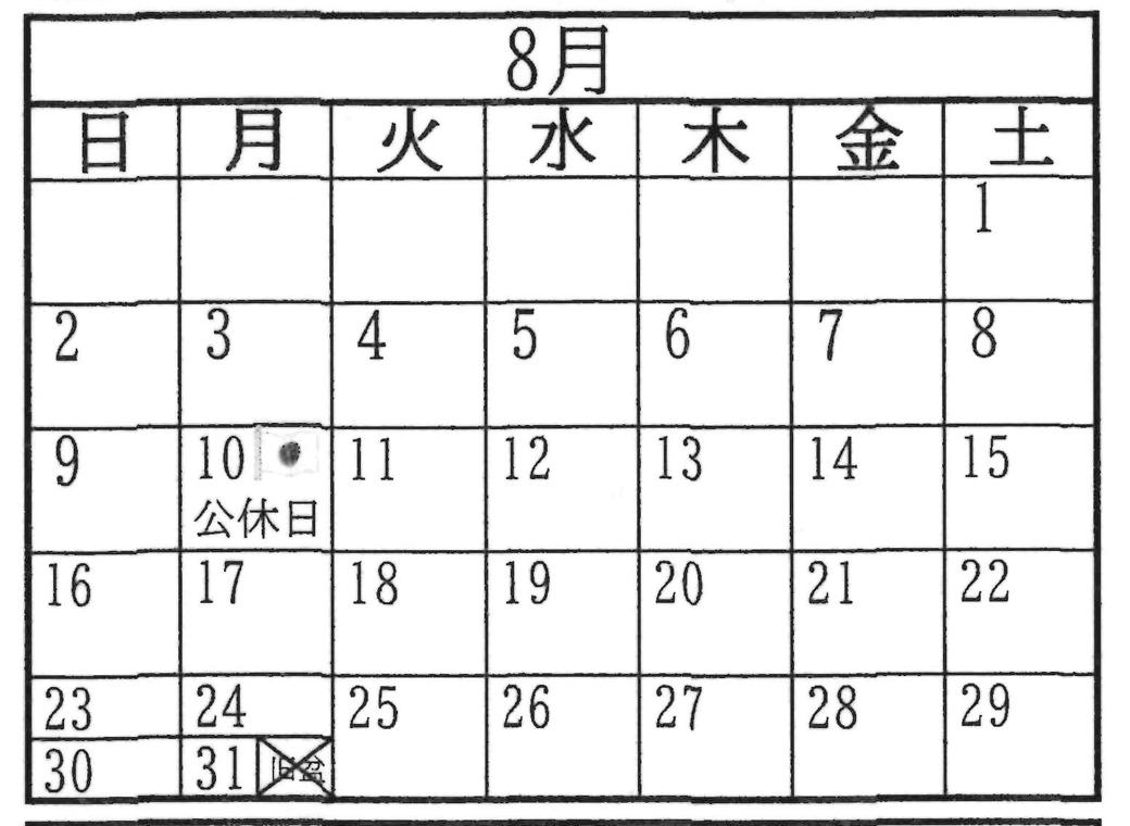 来月のスケジュール