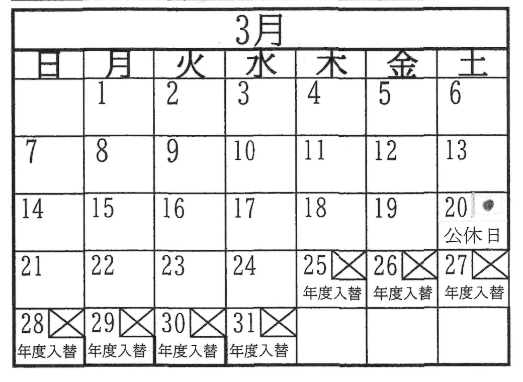 今月のスケジュール